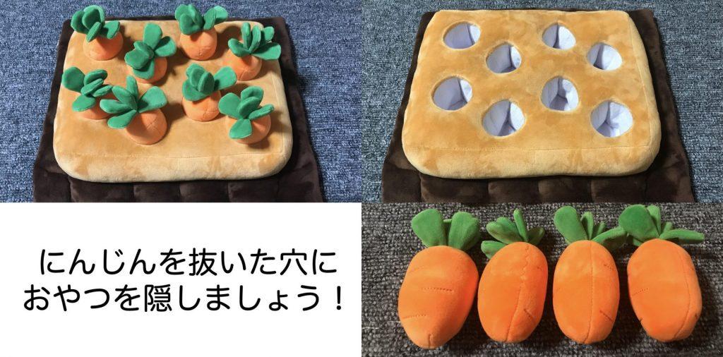 にんじん収穫おもちゃ「にんじん畑」