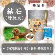 和漢みらいのドッグフード 特別療法食KE(結石・膀胱炎用)