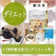 和漢みらいのドッグフード 特別療法食D(ダイエット用)