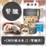 和漢みらいのドッグフード 特別療法食J(腎臓用)