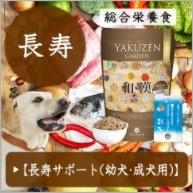 和漢みらいのドッグフード 長寿サポート(幼犬・成犬用)