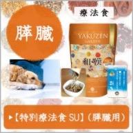 和漢みらいのドッグフード 特別療法食SU(膵臓用)