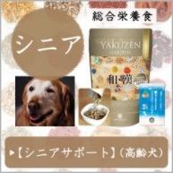 和漢みらいのドッグフード シニアサポート(高齢・療養用)