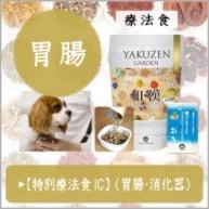 和漢みらいのドッグフード 特別療法食IC(胃腸・消化器用)